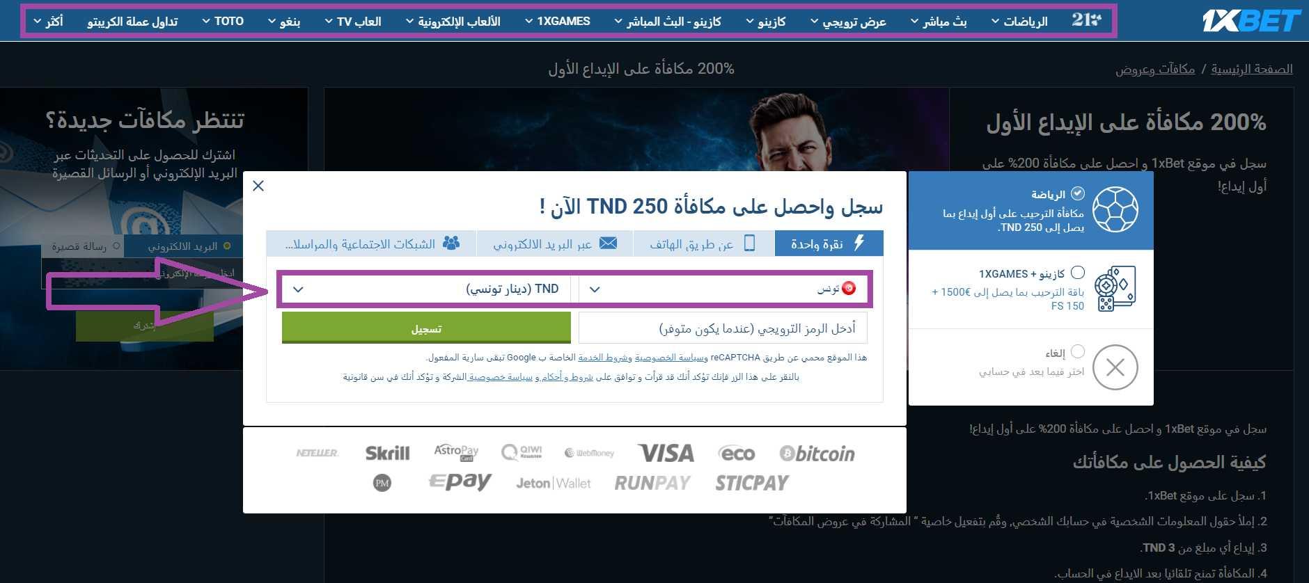 ما هي فوائد استعمال تطبيق جوال 1xBet في تونس